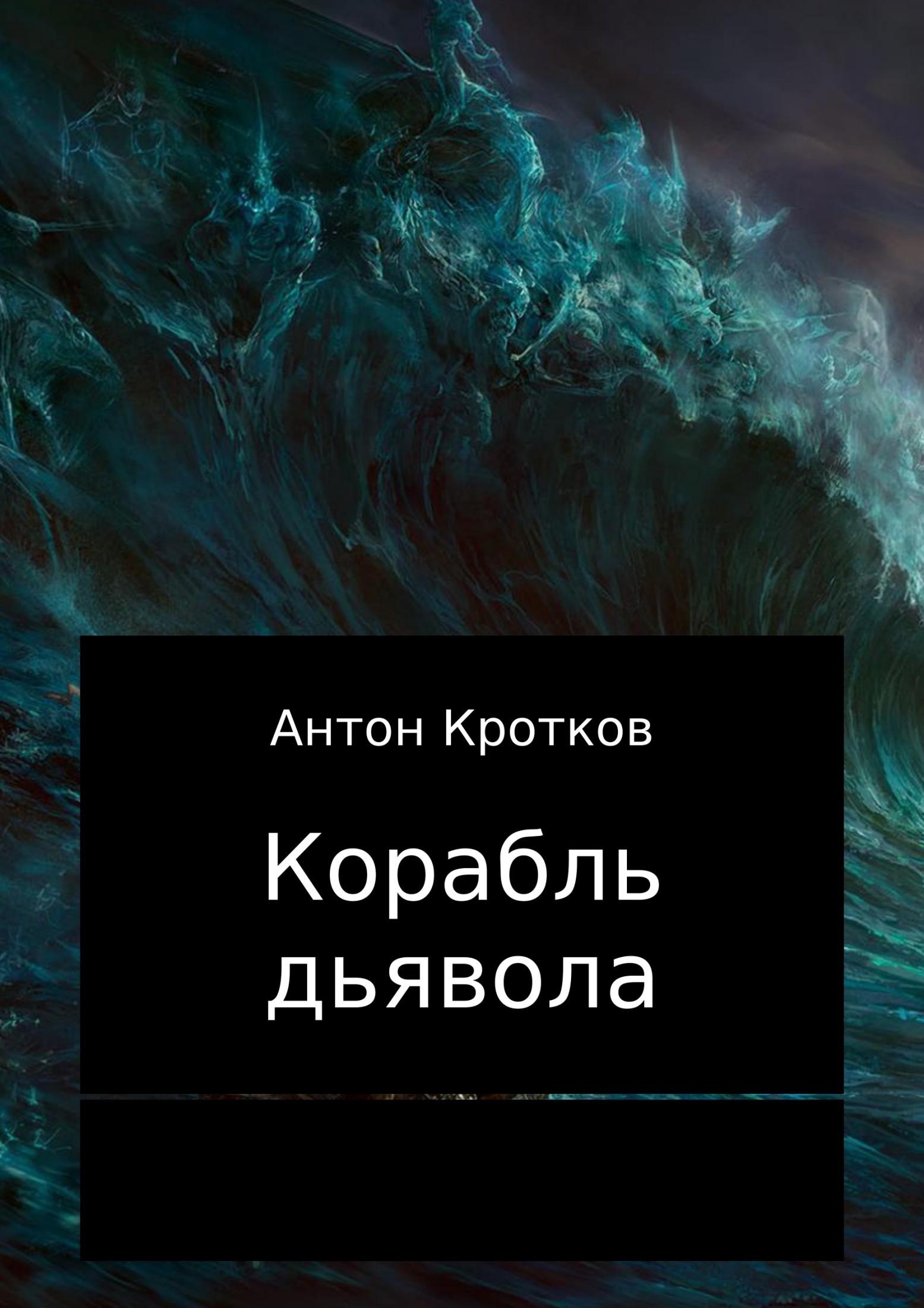 Антон Павлович Кротков бесплатно