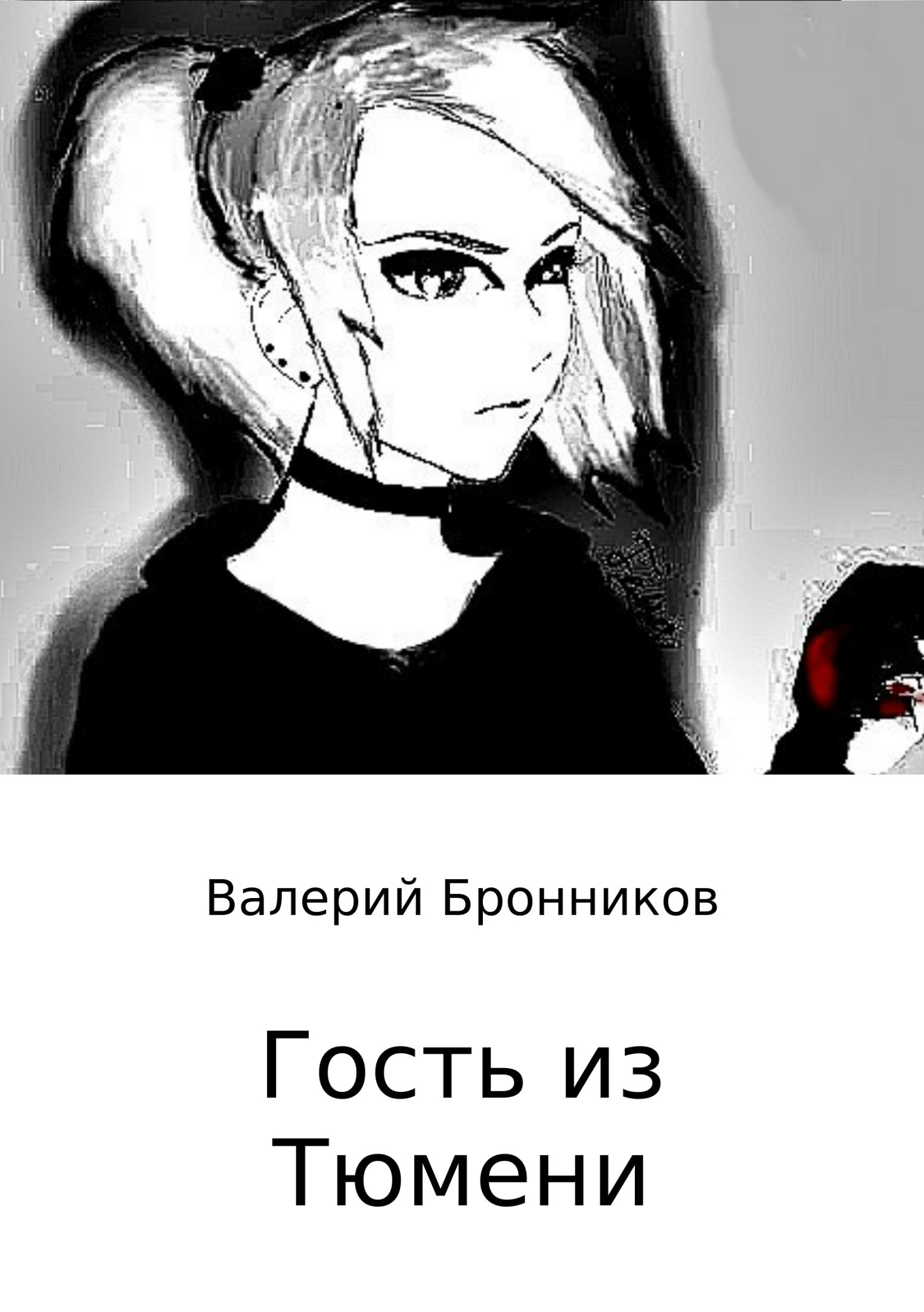 Валерий Викторович Бронников Гость из Тюмени пружинные блоки в тюмени