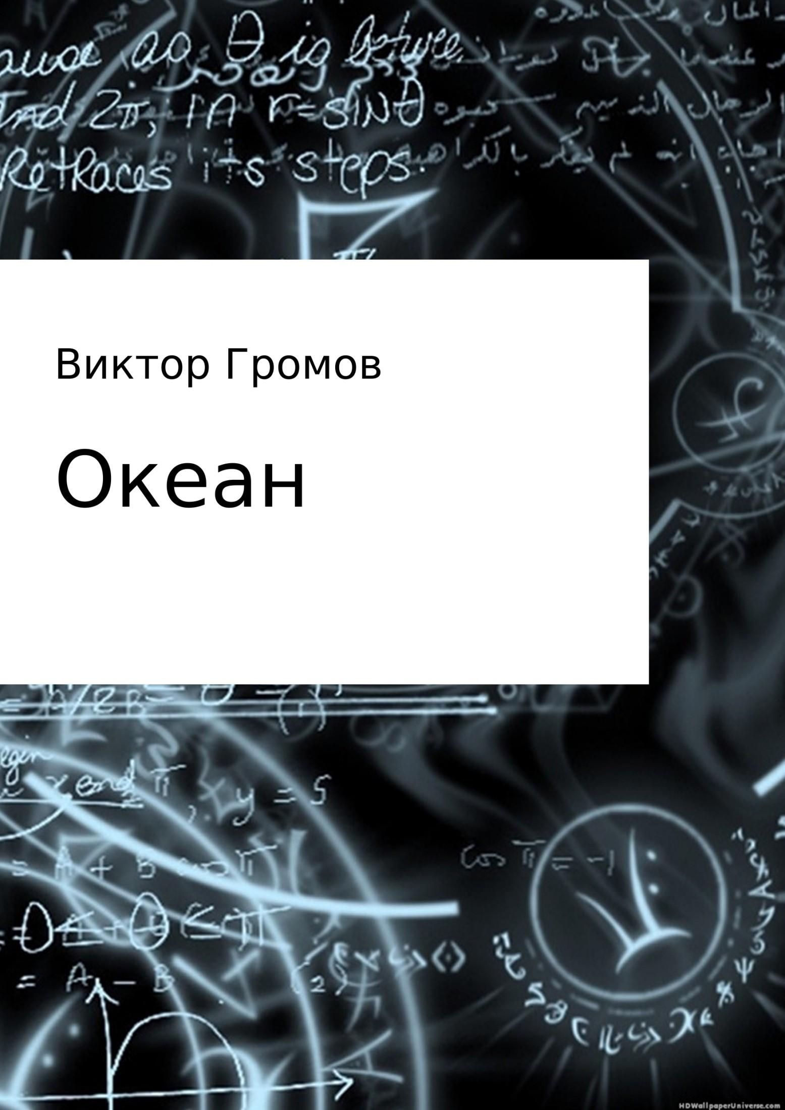 Виктор Громов Океан виктор квашин мудрое море сказки