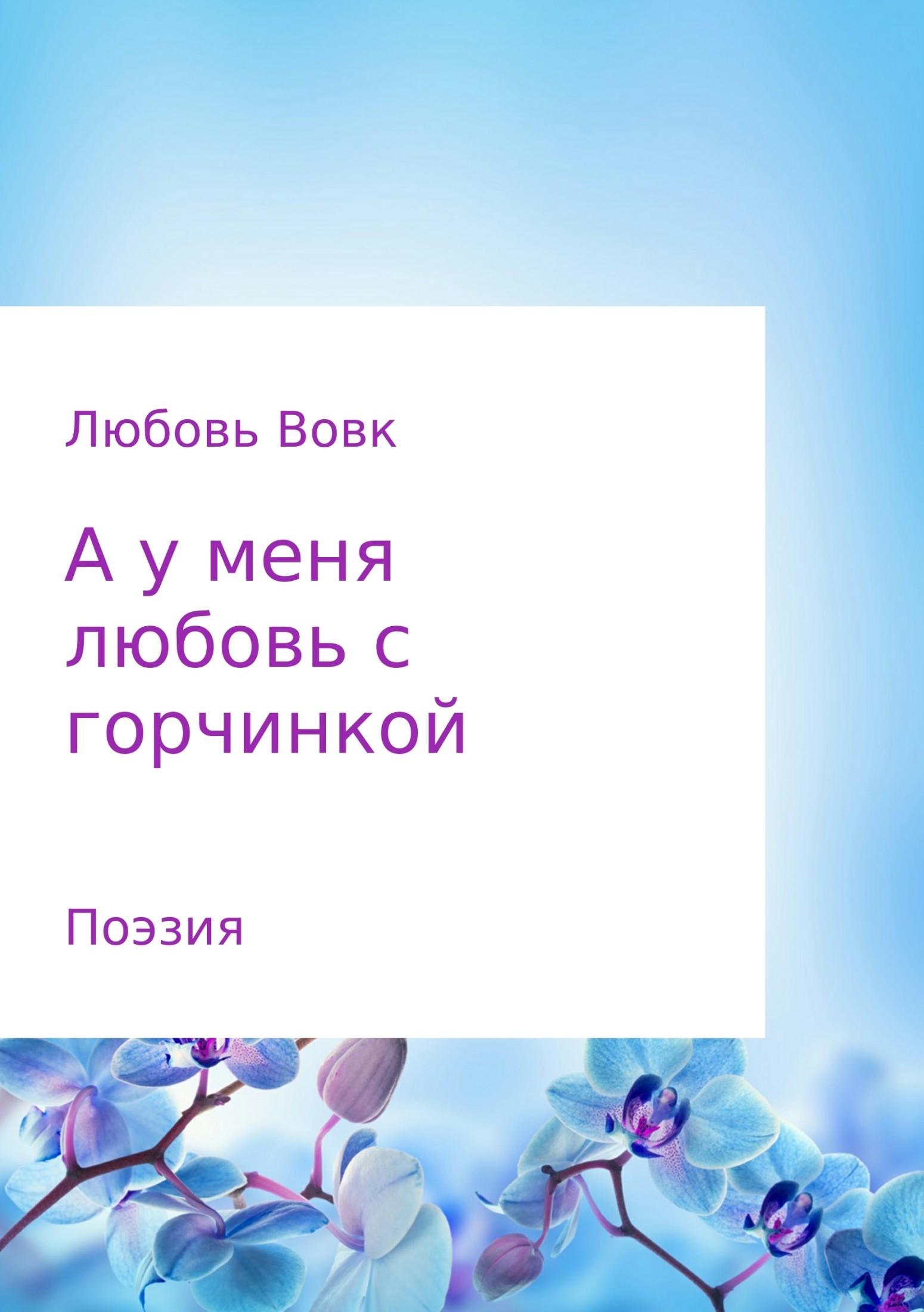 Любовь Федоровна Вовк А у меня любовь с горчинкой. Поэзия