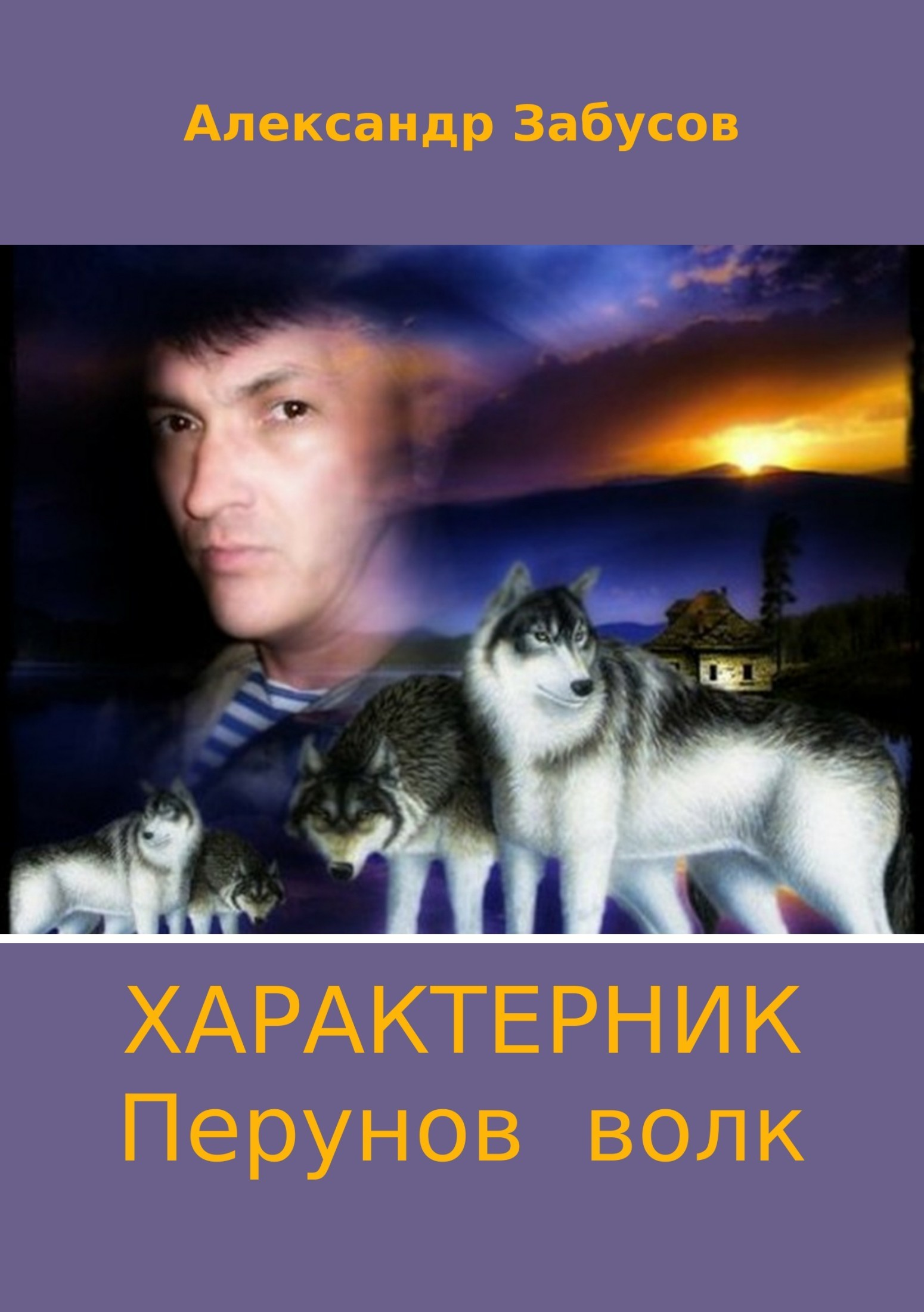 Александр Владимирович Забусов бесплатно