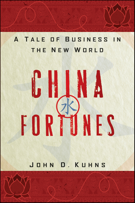 John Kuhns D. China Fortunes. A Tale of Business in the New World what are behind the science parks and business incubators in china