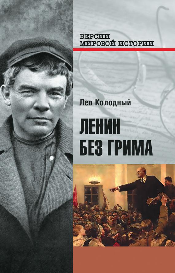 Лев Колодный - Ленин без грима