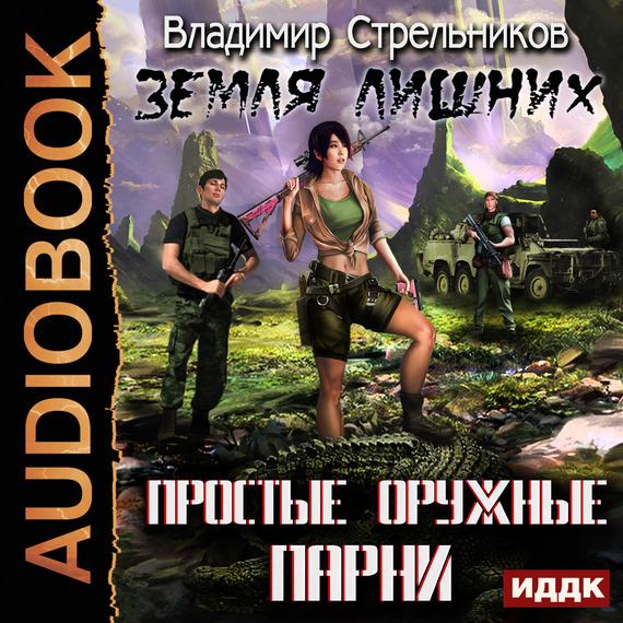 Владимир Стрельников Простые оружные парни владимир васильев идущие в ночь