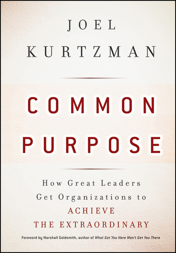 Marshall Goldsmith Common Purpose. How Great Leaders Get Organizations to Achieve the Extraordinary managing imaginary organizations a new perspectives on business