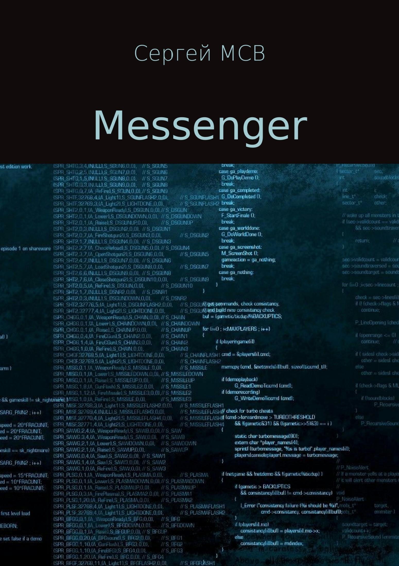 Сергей Владимирович МСВ Messenger
