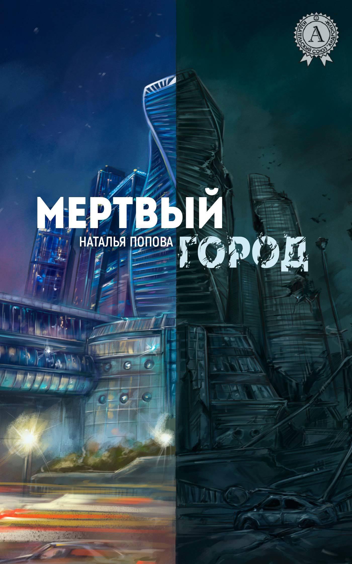 Наталья Попова - Мертвый город
