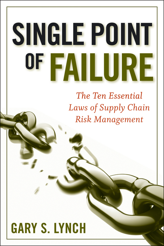 Gary Lynch S. Single Point of Failure. The 10 Essential Laws of Supply Chain Risk Management supply chain network design including the cost of quality
