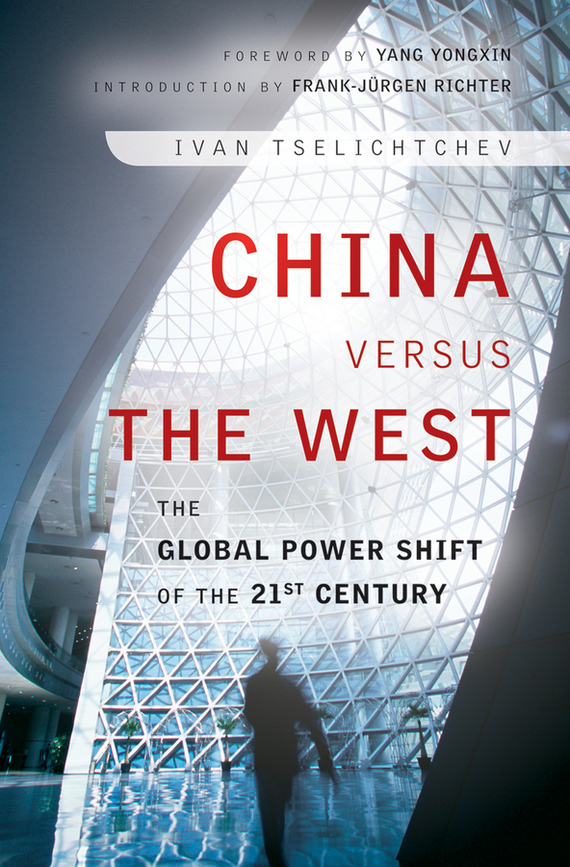 Ivan  Tselichtchev China Versus the West. The Global Power Shift of the 21st Century what are behind the science parks and business incubators in china