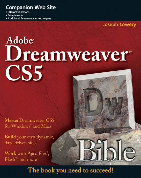 Joseph  Lowery Adobe Dreamweaver CS5 Bible лоянич а запись cd и dvd в nero 8 лучш программа для записи дисков