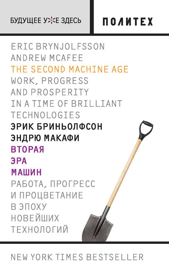 Эрик Бриньолфсон Вторая эра машин. Работа, прогресс и процветание в эпоху новейших технологий бриньолфсон э макафи э вторая эра машин