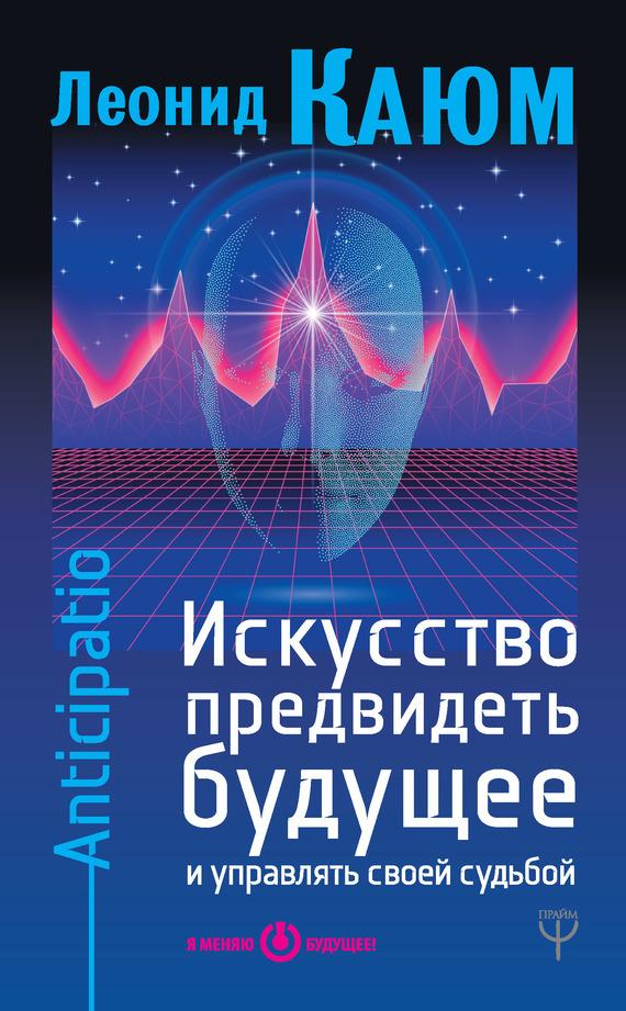 Леонид Каюм бесплатно