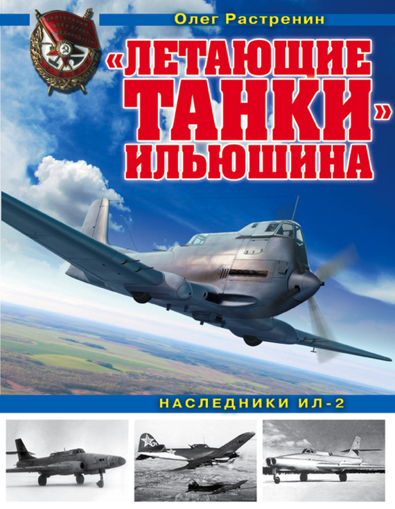 Олег Растренин «Летающие танки» Ильюшина. Наследники Ил-2