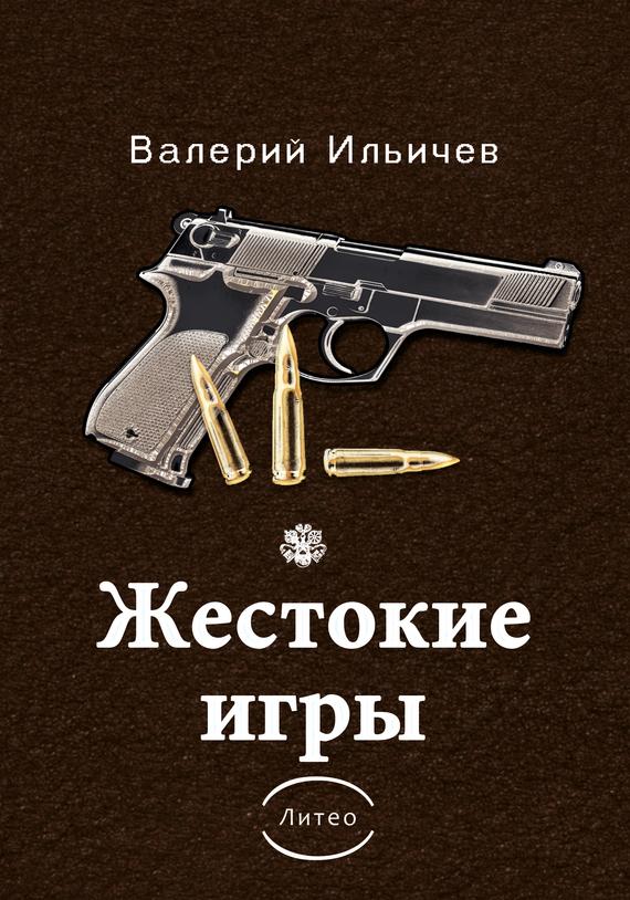 Жестокие игры (сборник)