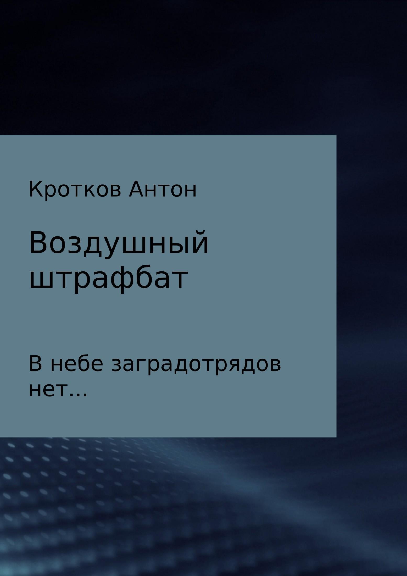 Антон Павлович Кротков Воздушный штрафбат валентин рунов удар по украине вермахт против красной армии