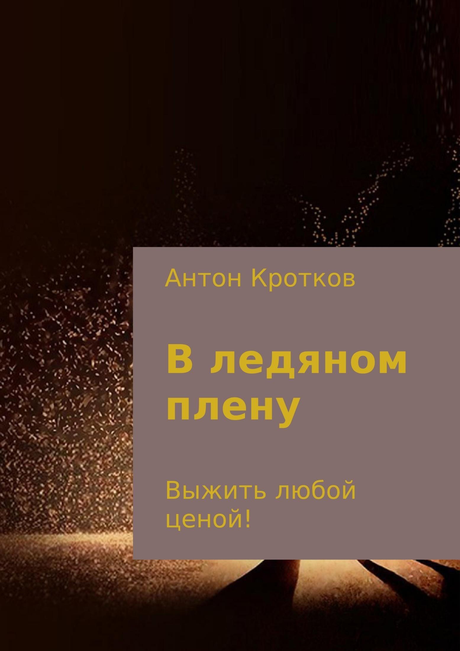 Антон Кротков - В ледяном плену