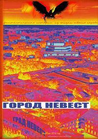 Дмитрий Гакен - Город Невест