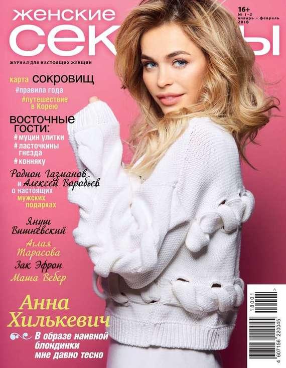 Редакция журнала Женские Секреты Женские Секреты 01-02-2018