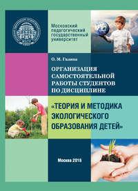Ольга Газина - Организация самостоятельной работы по дисциплине «Теория и методика экологического образования детей»