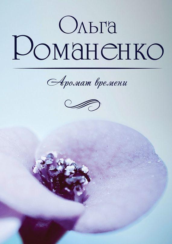 Ольга Ивановна Романенко бесплатно