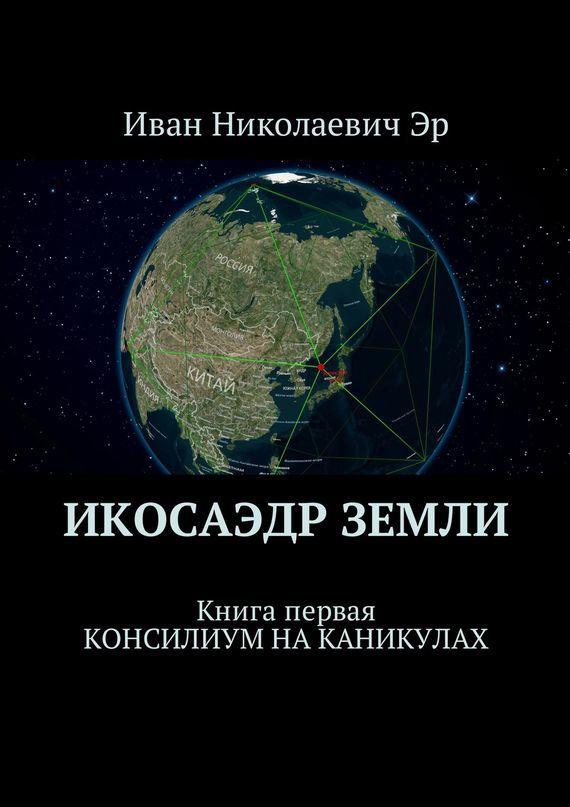 Икосаэдр Земли. Книга первая. Консилиум наканикулах от ЛитРес