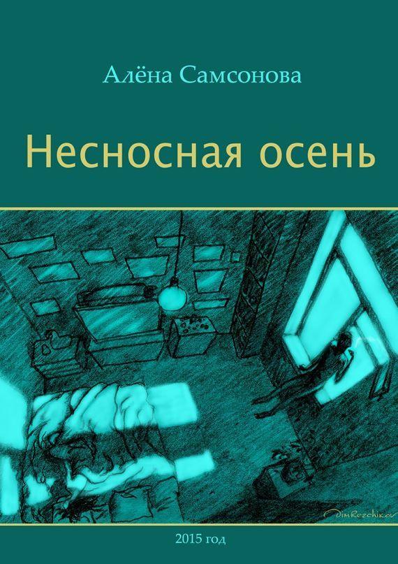 Алёна Самсонова бесплатно