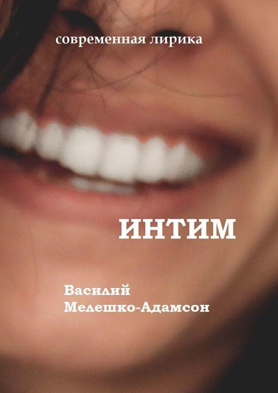 Василий Васильевич Мелешко-Адамсон бесплатно