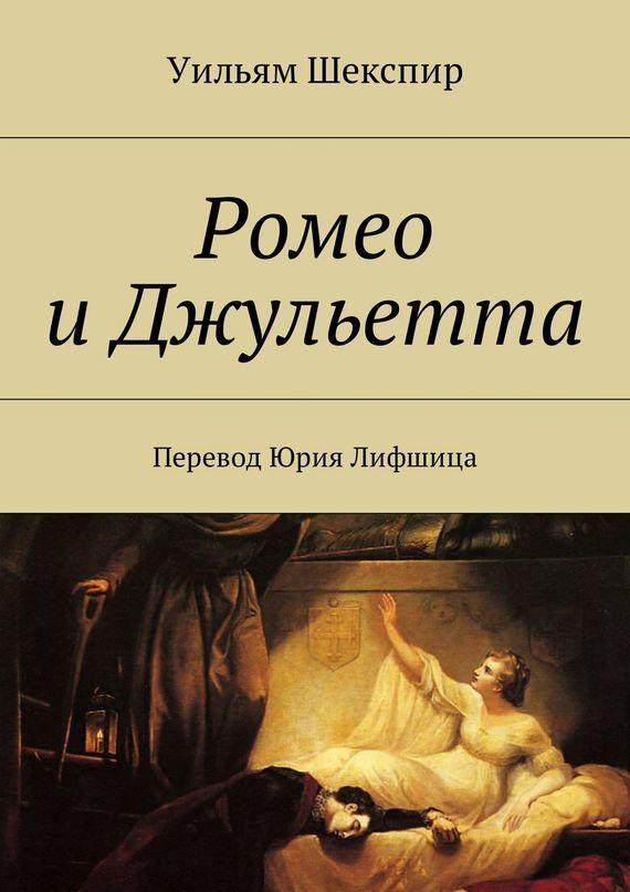 Уильям Шекспир Ромео иДжульетта. Перевод Юрия Лифшица уильям шекспир двенадцатаяночь перевод юрия лифшица