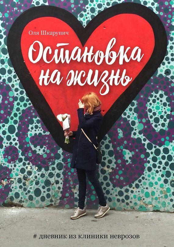 Оля Шкарупич бесплатно