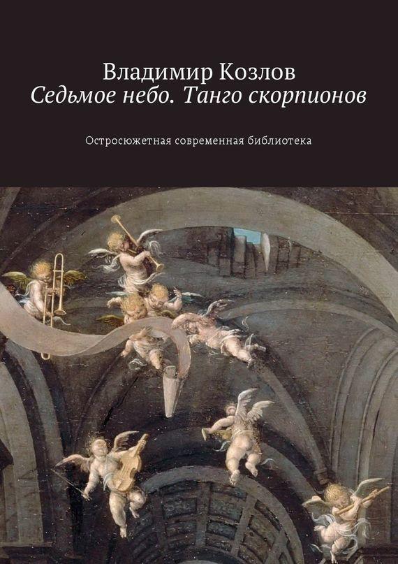 Владимир Козлов Седьмое небо. Танго скорпионов. Остросюжетная современная библиотека матрас седьмое небо президент 8453