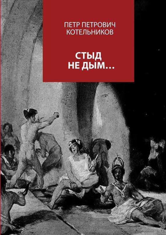 Петр Петрович Котельников Стыд не дым… две морали
