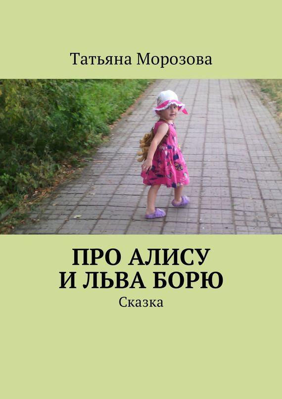 цены Татьяна Анатольевна Морозова Про Алису ильва Борю. Сказка