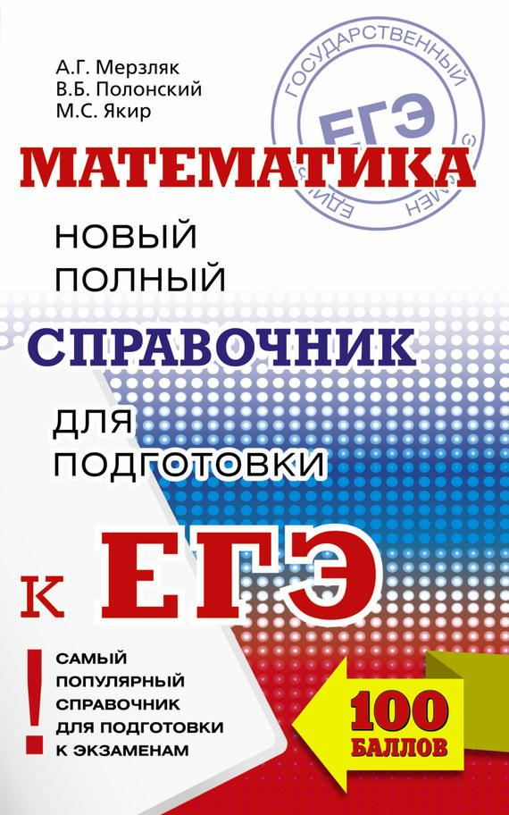 А. Г. Мерзляк ЕГЭ. Математика. Новый полный справочник для подготовки к ЕГЭ математика арифметика геометрия 5 класс задачник