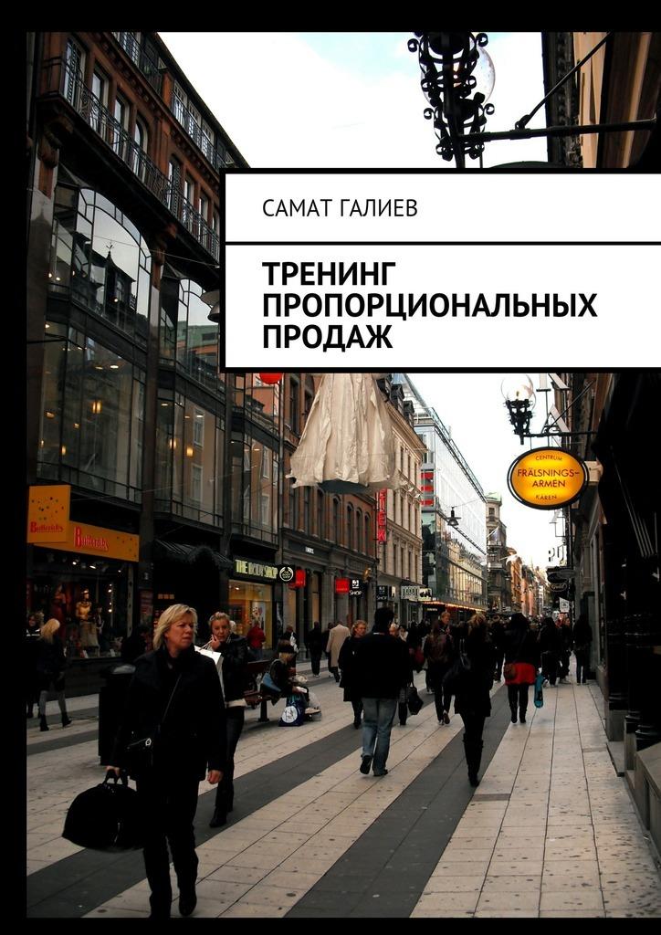 купить Самат Галиев Тренинг пропорциональных продаж недорого