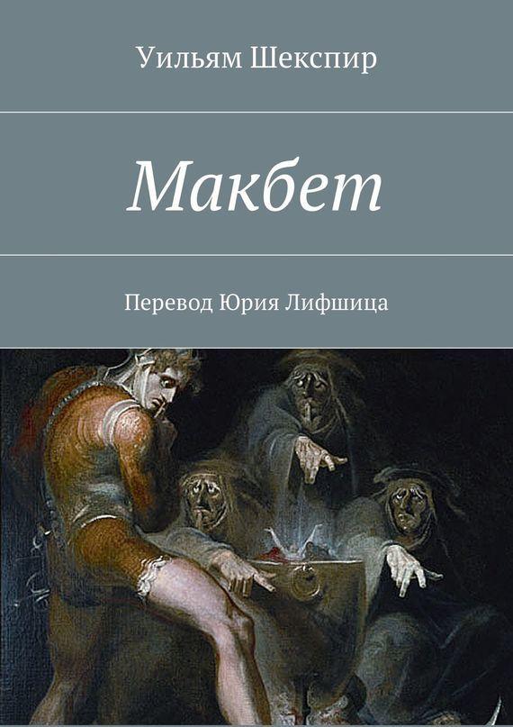 Уильям Шекспир - Макбет. Перевод Юрия Лифшица