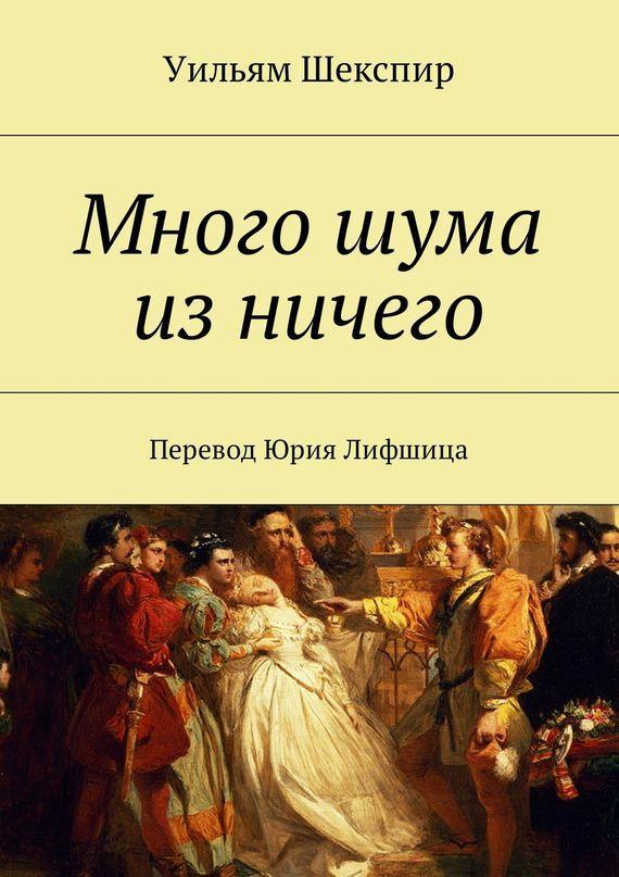 Уильям Шекспир Много шума изничего. Перевод Юрия Лифшица