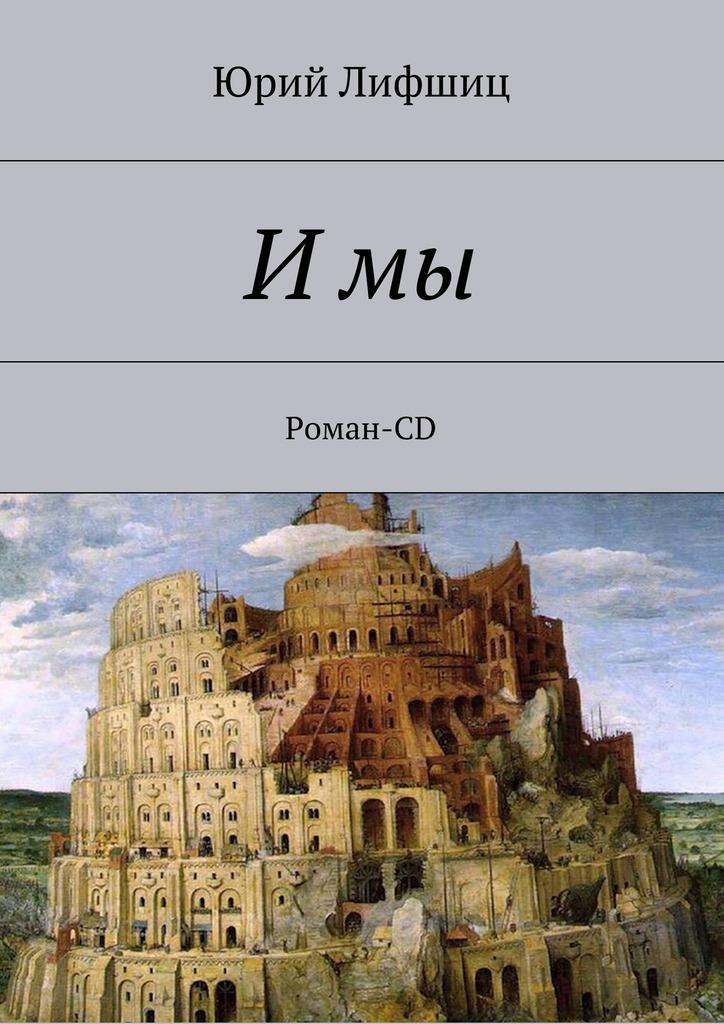Юрий Лифшиц Имы. Роман-CD
