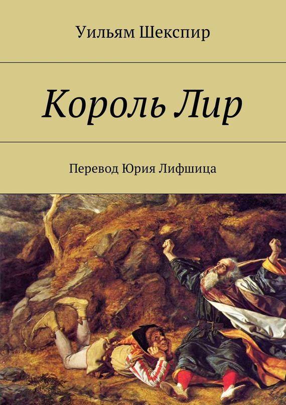 Уильям Шекспир КорольЛир. Перевод Юрия Лифшица