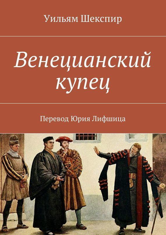 Уильям Шекспир Венецианский купец. Перевод Юрия Лифшица уильям шекспир двенадцатаяночь перевод юрия лифшица