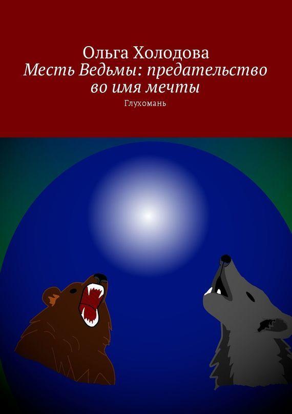 Ольга Холодова Месть Ведьмы: предательство во имя мечты. Глухомань ISBN: 9785448337765 во имя ложи