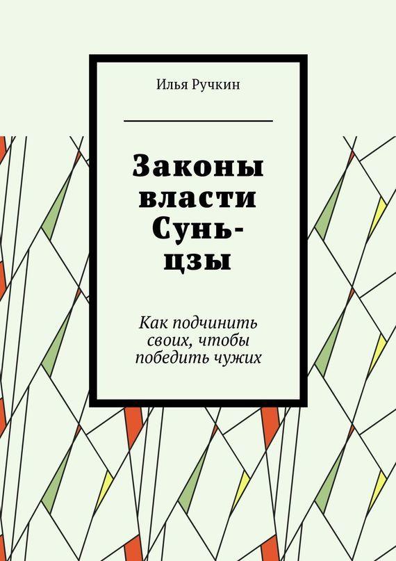 Илья Ручкин бесплатно
