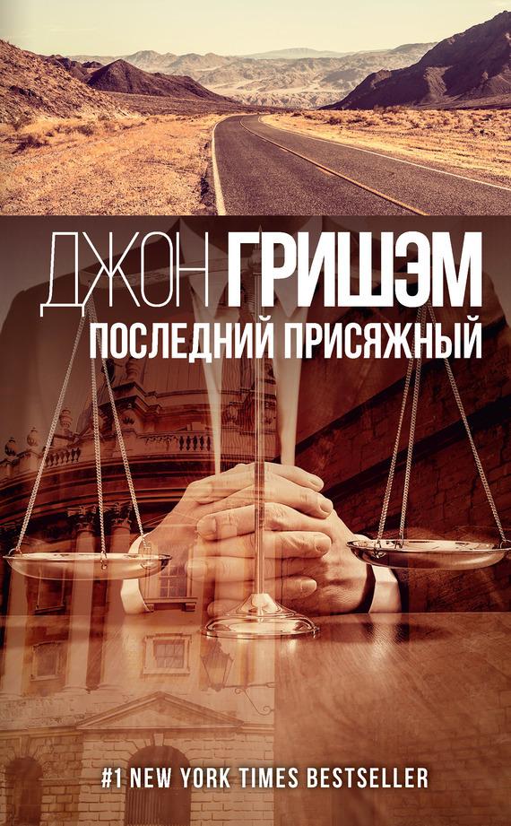 Джон Гришэм Последний присяжный литературная москва 100 лет назад