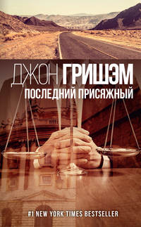 Джон Гришэм - Последний присяжный