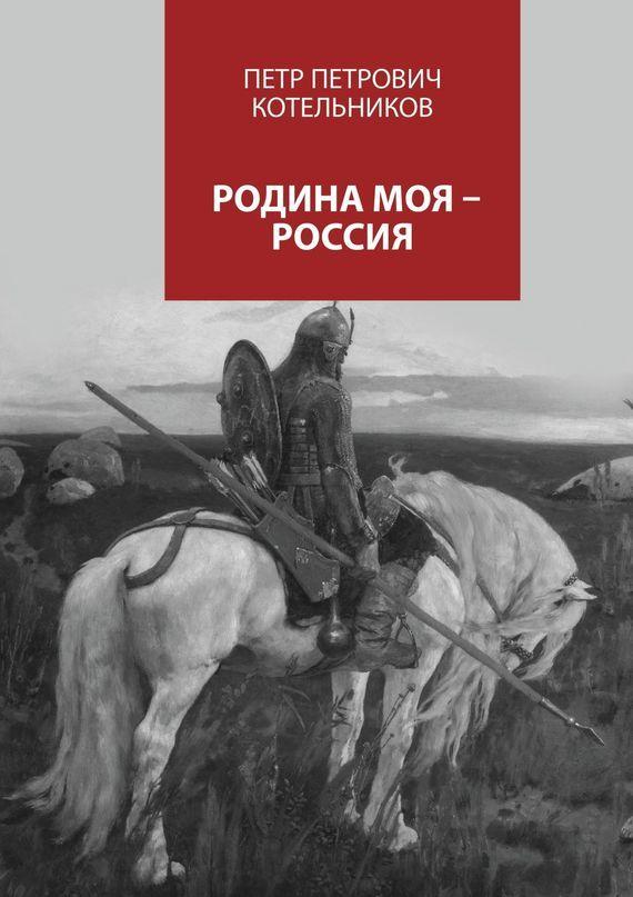 Петр Петрович Котельников Родина моя – Россия какое слово написать что бы захотели