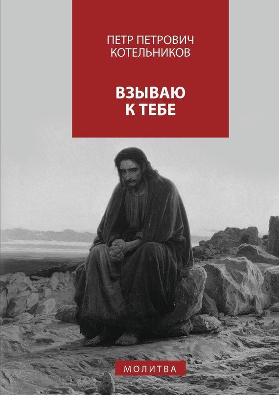 Откроем книгу вместе 33/27/42/33274279.bin.dir/33274279.cover.jpg обложка