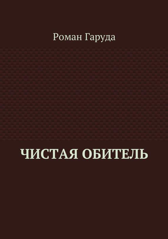 Роман Гаруда Чистая обитель готический роман в россии