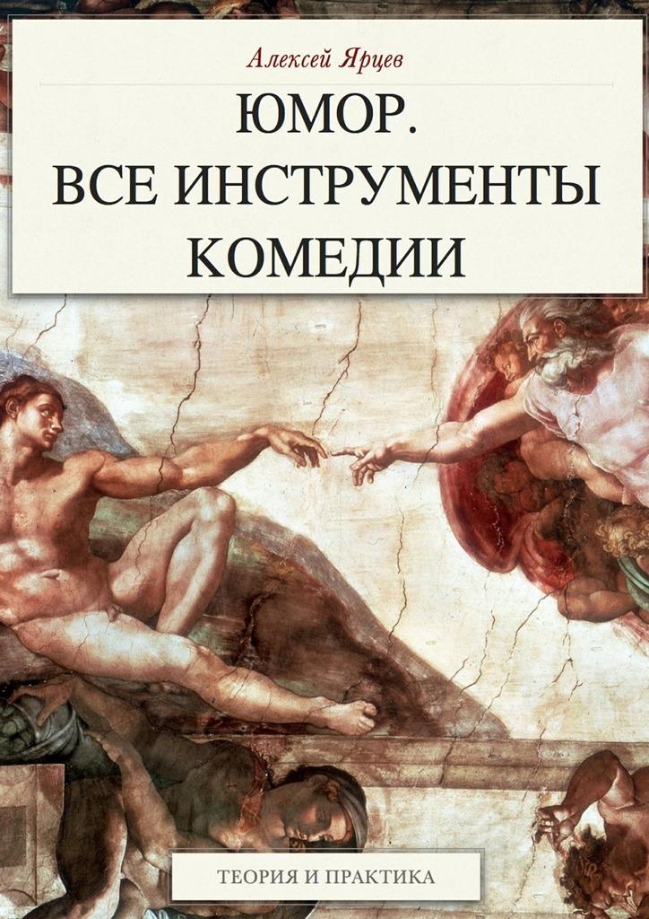 Алексей Ярцев бесплатно