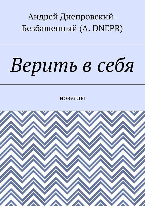 Андрей Днепровский-Безбашенный (A. DNEPR) Верить всебя. Новеллы кастрюля биол с крышкой сковородой 5 л