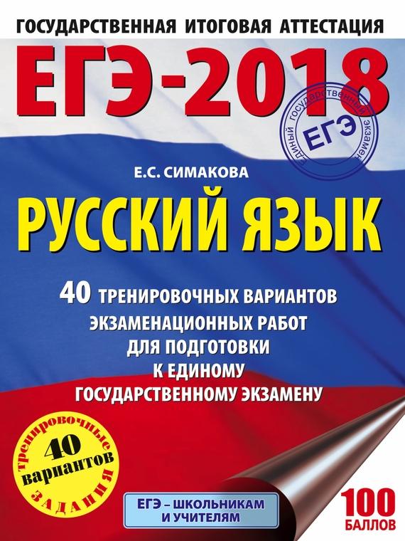 по русский 2018 решебник язык гиа