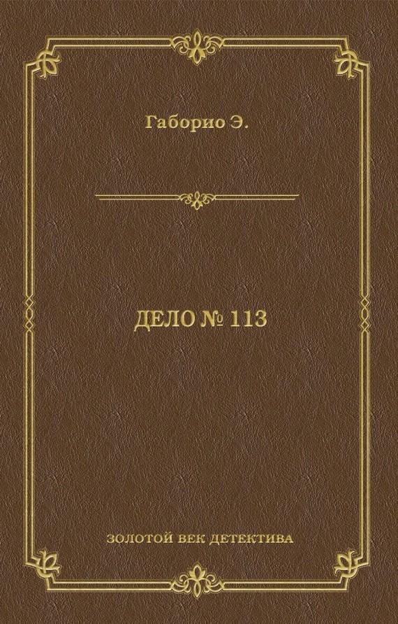 Дело № 113